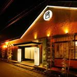 がんこ屋 赤塚店