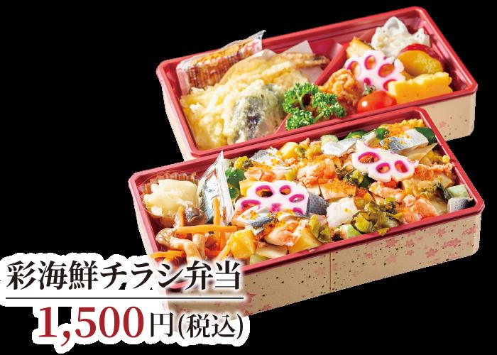彩海鮮チラシ弁当